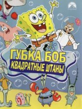 Первый сезон Губки Боба