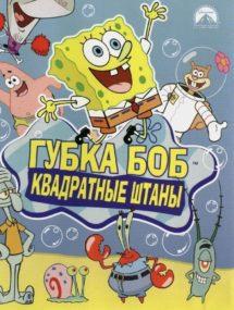 1 сезон сериала Губка Боб
